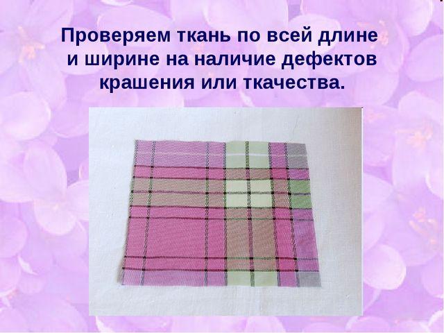 Проверяем ткань по всей длине и ширине на наличие дефектов крашения или ткаче...