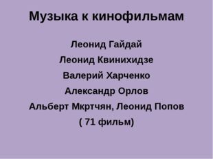 Музыка к кинофильмам Леонид Гайдай Леонид Квинихидзе Валерий Харченко Алексан