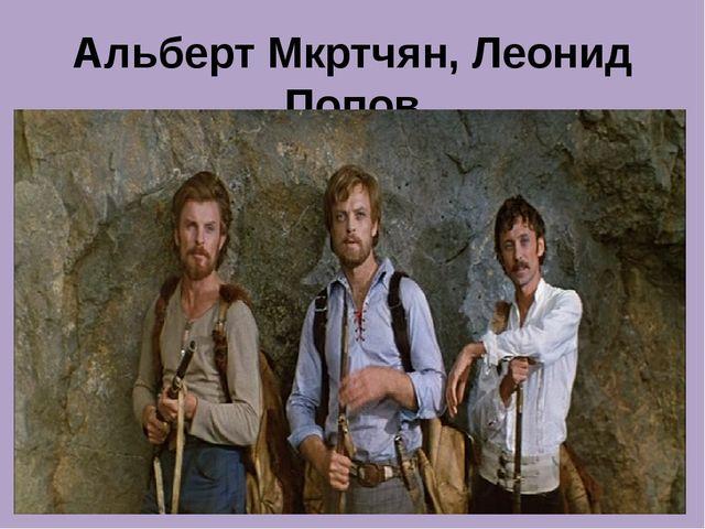 Альберт Мкртчян, Леонид Попов «Земля Санникова»