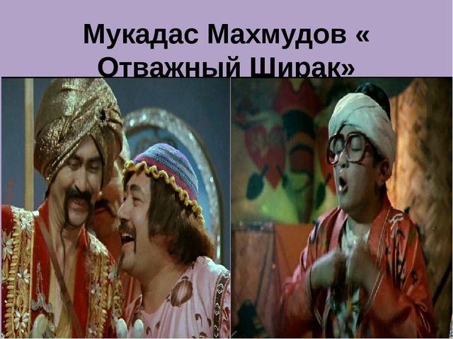 Мукадас Махмудов « Отважный Ширак»