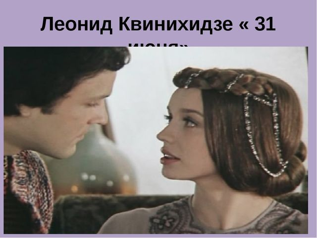Леонид Квинихидзе « 31 июня»