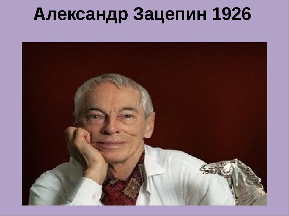 Александр Зацепин 1926