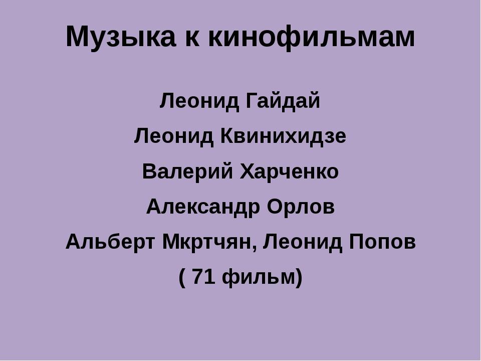 Музыка к кинофильмам Леонид Гайдай Леонид Квинихидзе Валерий Харченко Алексан...
