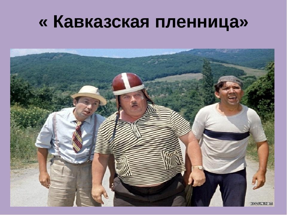 « Кавказская пленница»
