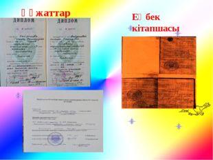 Еңбек кітапшасы Құжаттар