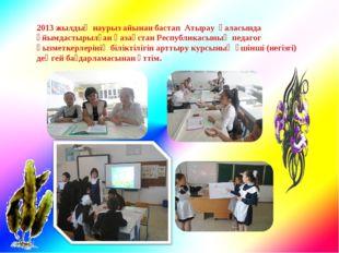 2013 жылдың наурыз айынан бастап Атырау қаласында ұйымдастырылған Қазақстан