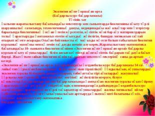 Экология және қоршаған орта (Бағдарлы курс бағдарламасы) Түсінік хат Ғылыми ж