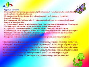 Ұйымдастыру формалары: Ауысша түсіндіру, лекция, семинар сабақтар, оқытудың и