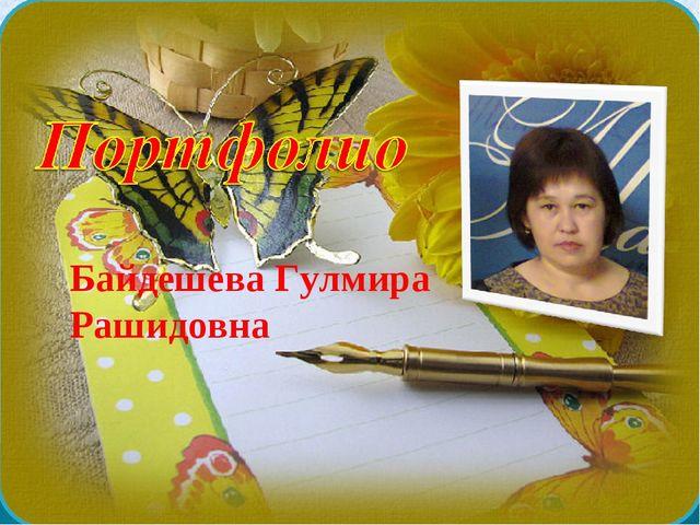 Байдешева Гулмира Рашидовна