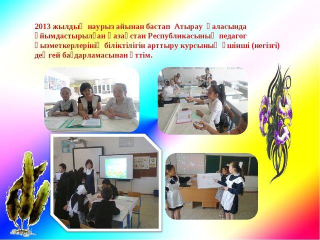 2013 жылдың наурыз айынан бастап Атырау қаласында ұйымдастырылған Қазақстан...