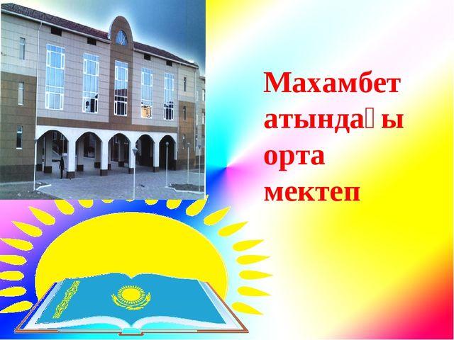 Махамбет атындағы орта мектеп