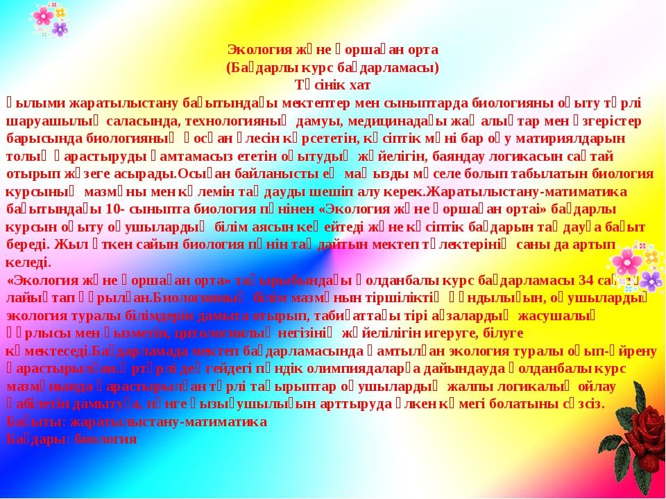 Экология және қоршаған орта (Бағдарлы курс бағдарламасы) Түсінік хат Ғылыми ж...