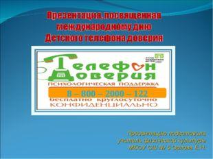 Презентацию подготовила учитель физической культуры МБОУ СШ № 5 Орлова Е.Н. 8
