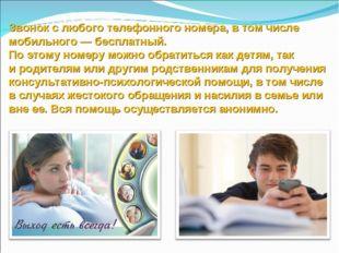 Звонок слюбого телефонного номера, втом числе мобильного— бесплатный. По