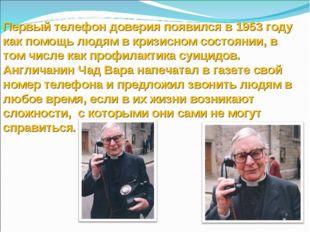 Первый телефон доверия появился в 1953 году как помощь людям в кризисном сост