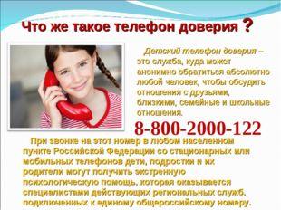 Что же такое телефон доверия ? Детский телефон доверия – это служба, куда мож