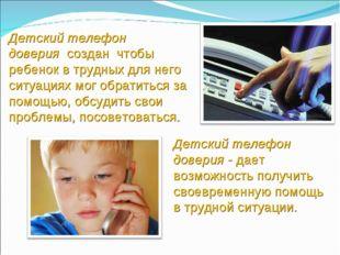 Детский телефон доверия- дает возможность получить своевременную помощь в тр