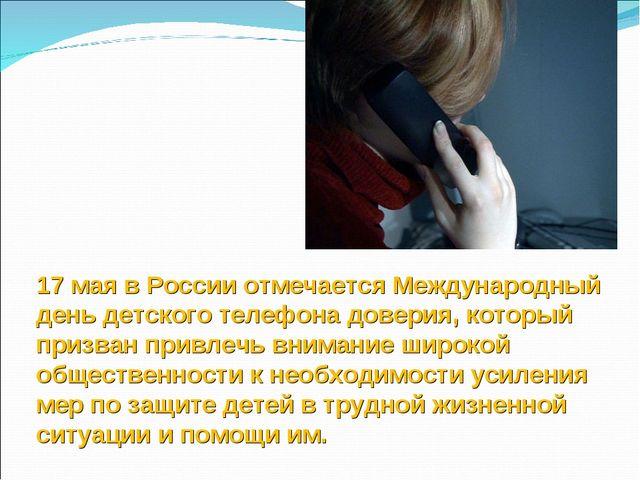 17 мая в России отмечается Международный день детского телефона доверия, кото...