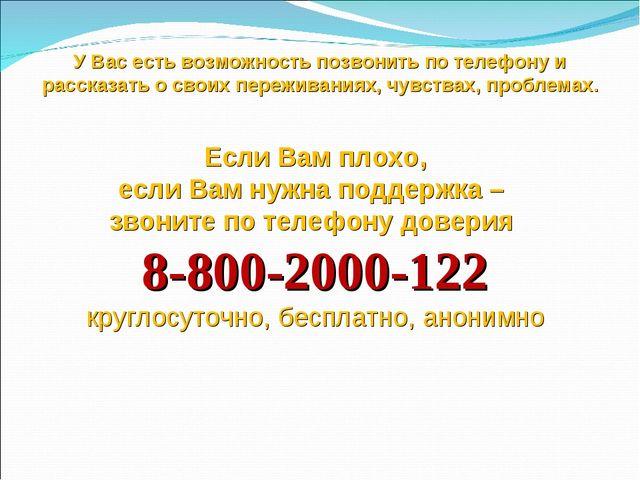 Если Вам плохо, если Вам нужна поддержка – звоните по телефону доверия 8-800...