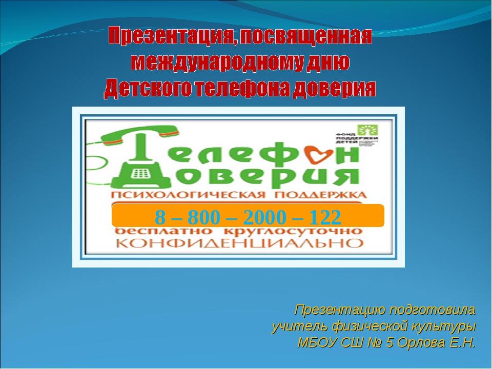 Презентацию подготовила учитель физической культуры МБОУ СШ № 5 Орлова Е.Н. 8...