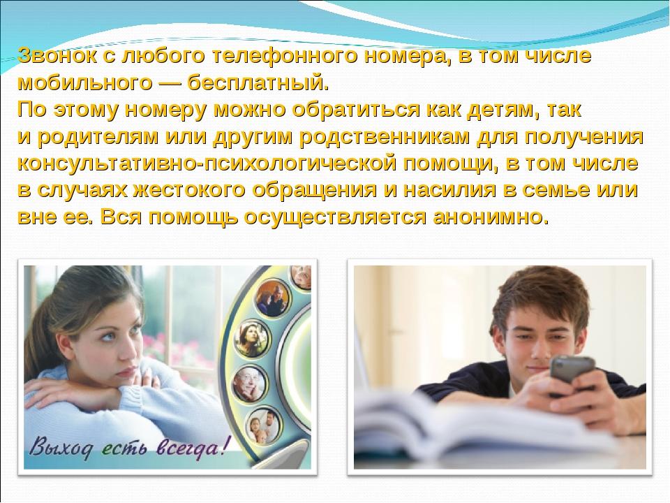 Звонок слюбого телефонного номера, втом числе мобильного— бесплатный. По...