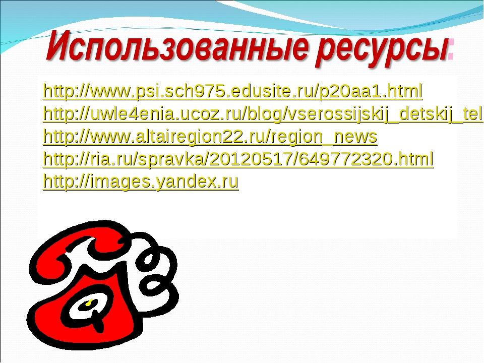 http://www.psi.sch975.edusite.ru/p20aa1.html http://uwle4enia.ucoz.ru/blog/vs...
