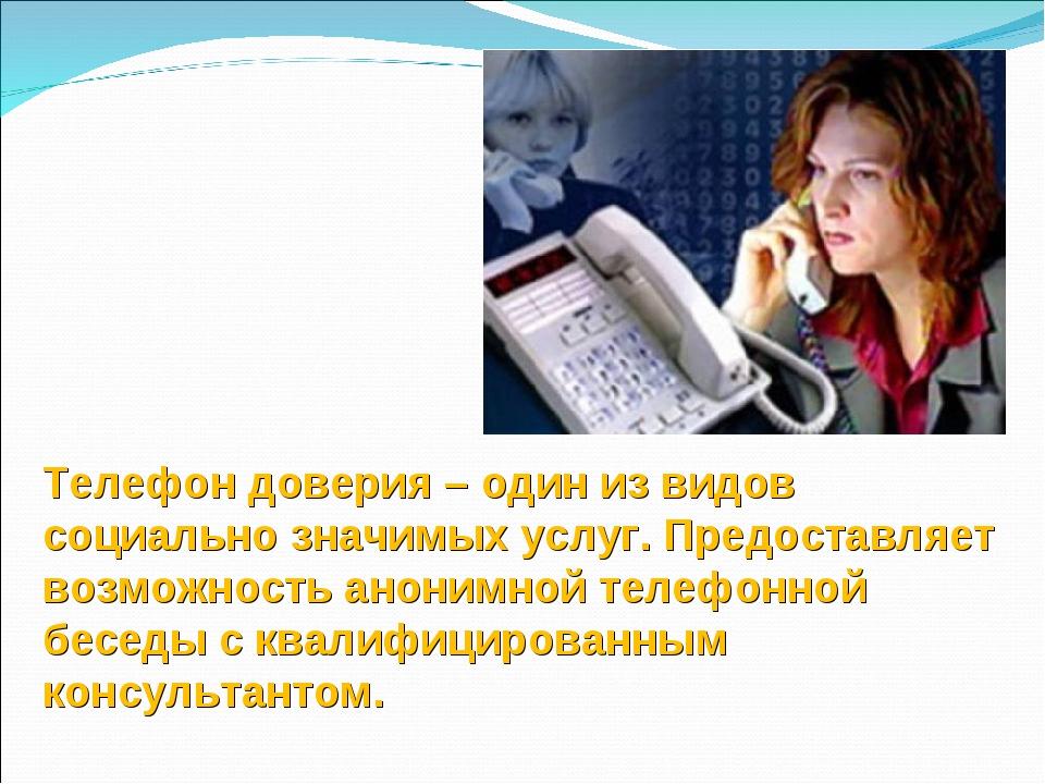Телефон доверия – один из видов социально значимых услуг. Предоставляет возмо...
