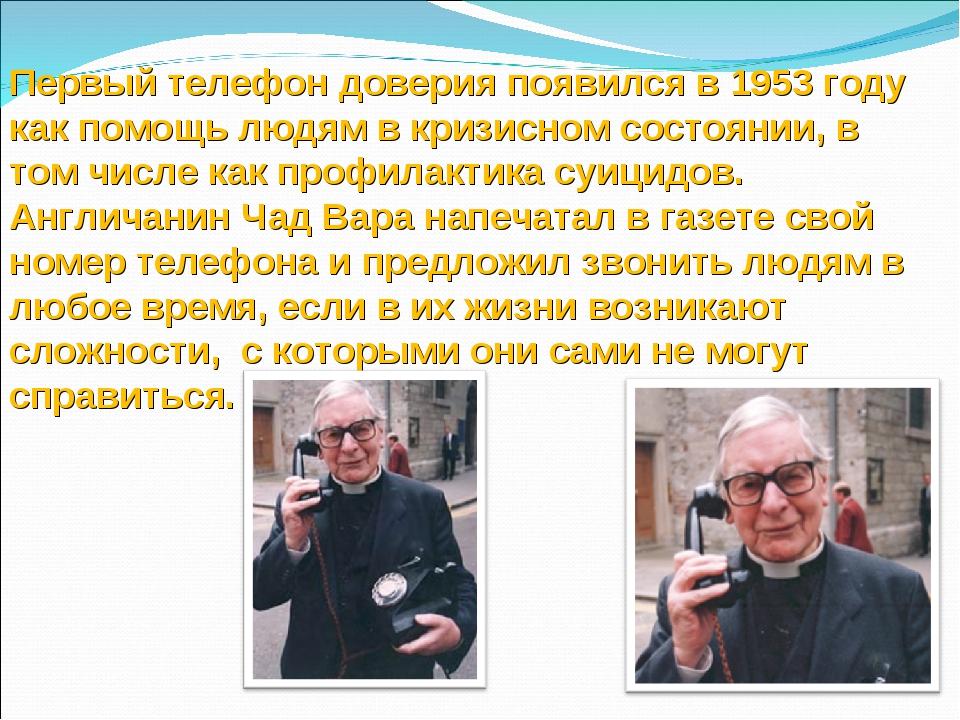 Первый телефон доверия появился в 1953 году как помощь людям в кризисном сост...