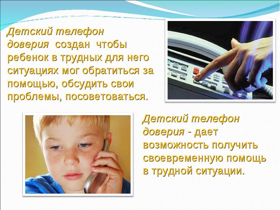 Детский телефон доверия- дает возможность получить своевременную помощь в тр...