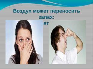 Воздух может переносить запах: неприятный…