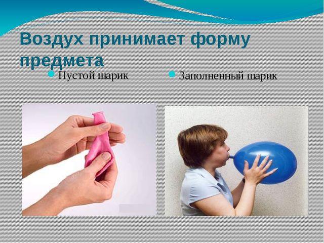 Воздух принимает форму предмета Пустой шарик Заполненный шарик