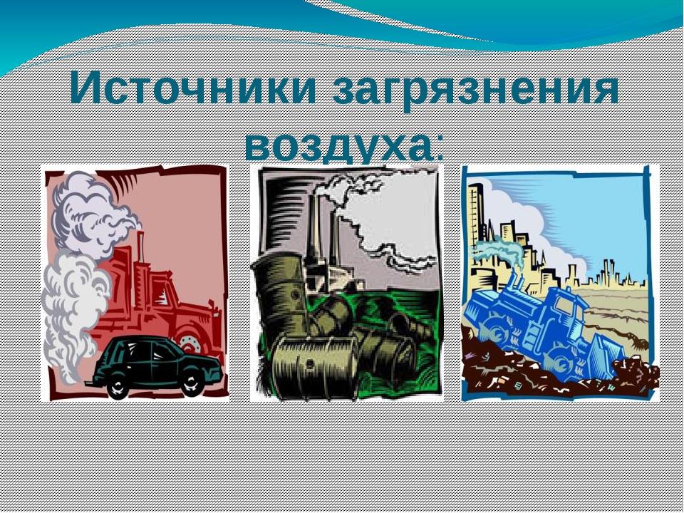 Источники загрязнения воздуха: