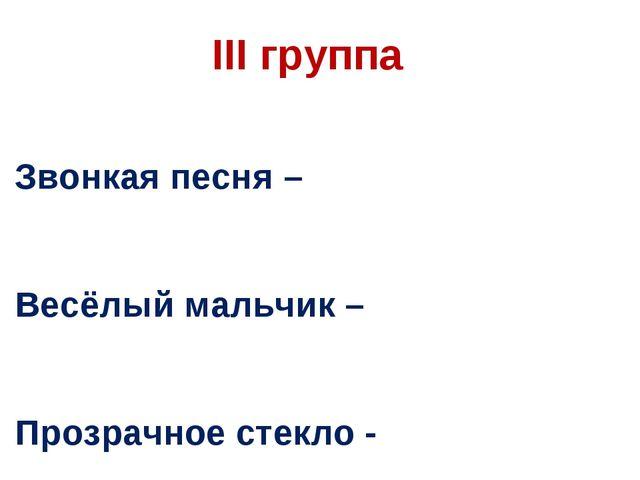 Ед.ч Мн.ч Звонкая песня – Весёлый мальчик – Прозрачное стекло - III группа