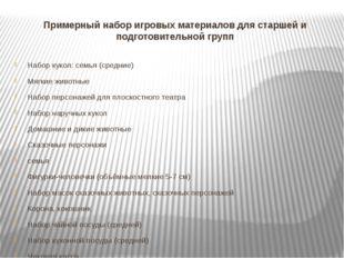 Примерный набор игровых материалов для старшей и подготовительной групп Набор
