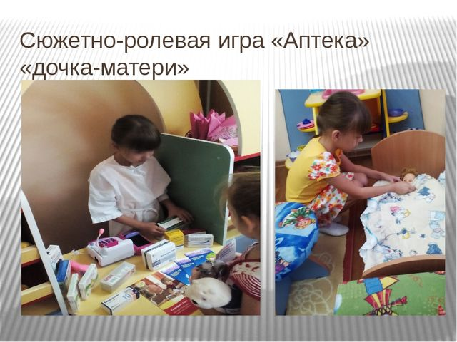 Сюжетно-ролевая игра «Аптека» «дочка-матери»
