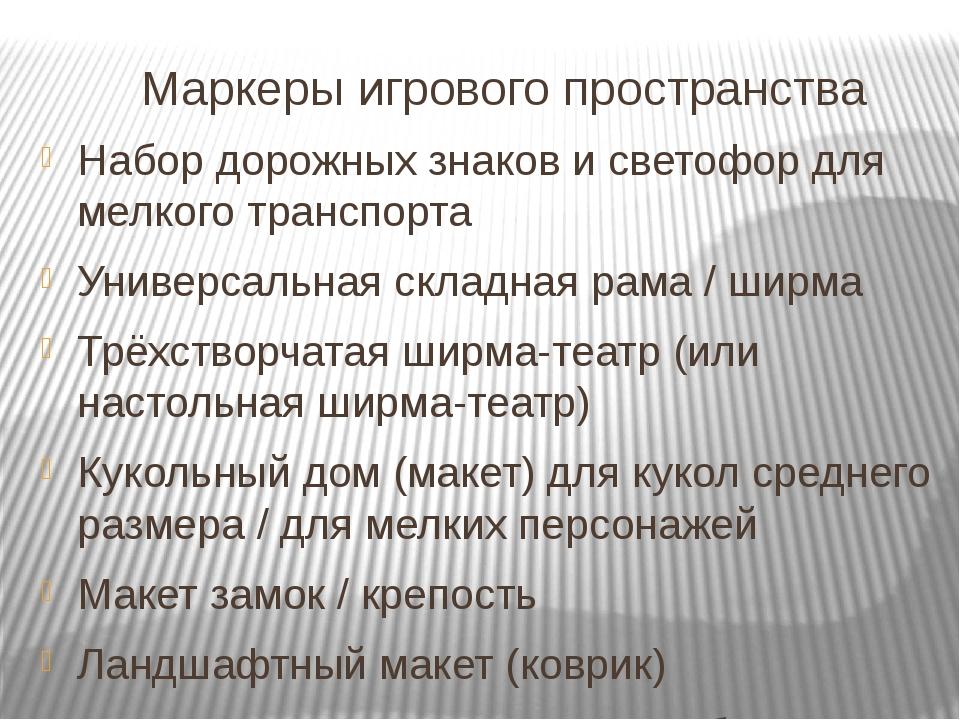 Маркеры игрового пространства Набор дорожных знаков и светофор для мелкого тр...