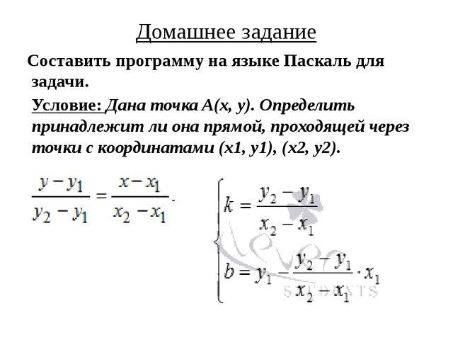 Домашнее задание Составить программу на языке Паскаль для задачи. Условие: Да...