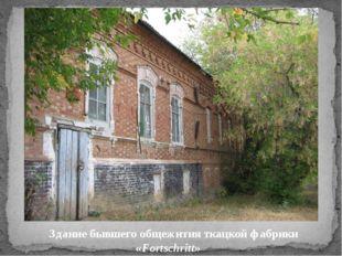 Здание бывшего общежития ткацкой фабрики «Fortschritt»