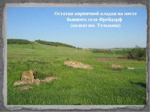 Остатки кирпичной кладки на месте бывшего села Фрейдорф (колхоз им. Тельмана)