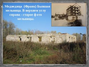 с. Медведица (Франк) Бывшая мельница. В верхнем углу справа - старое фото мел