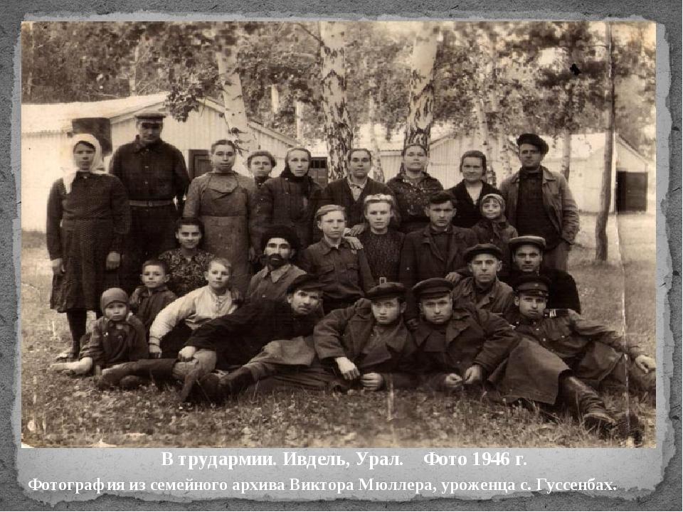 В трудармии. Ивдель, Урал. Фото 1946 г. Фотография из семейного архива Виктор...