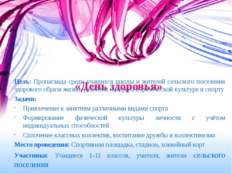 «День здоровья» Цель: Пропаганда среди учащихся школы и жителей сельского по...