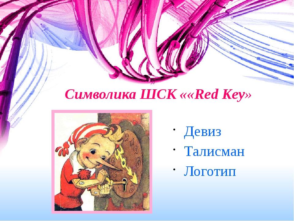 Символика ШСК ««Red Key» Девиз Талисман Логотип