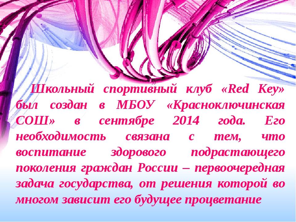 Школьный спортивный клуб «Red Key» был создан в МБОУ «Красноключинская СОШ»...