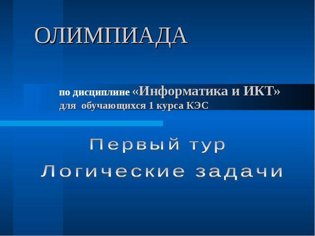 ОЛИМПИАДА по дисциплине «Информатика и ИКТ» для обучающихся 1 курса КЭС
