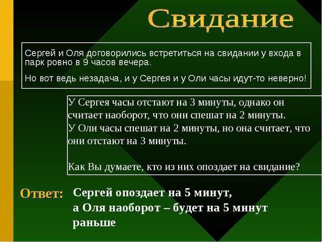 Сергей и Оля договорились встретиться на свидании у входа в парк ровно в 9 ча...
