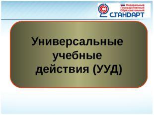 Универсальные учебные действия (УУД) Государственные образовательные стандарт