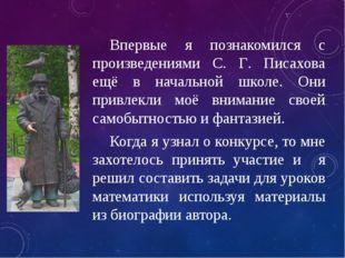 Впервые я познакомился с произведениями С. Г. Писахова ещё в начальной школе