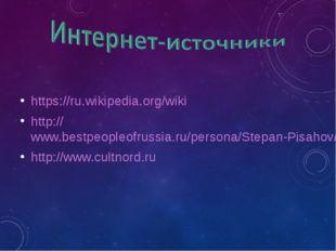 https://ru.wikipedia.org/wiki http://www.bestpeopleofrussia.ru/persona/Stepan