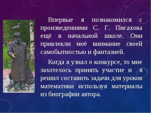 Впервые я познакомился с произведениями С. Г. Писахова ещё в начальной школе...
